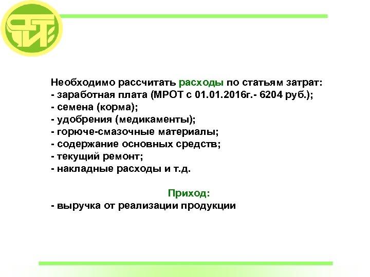 Необходимо рассчитать расходы по статьям затрат: - заработная плата (МРОТ с 01. 2016