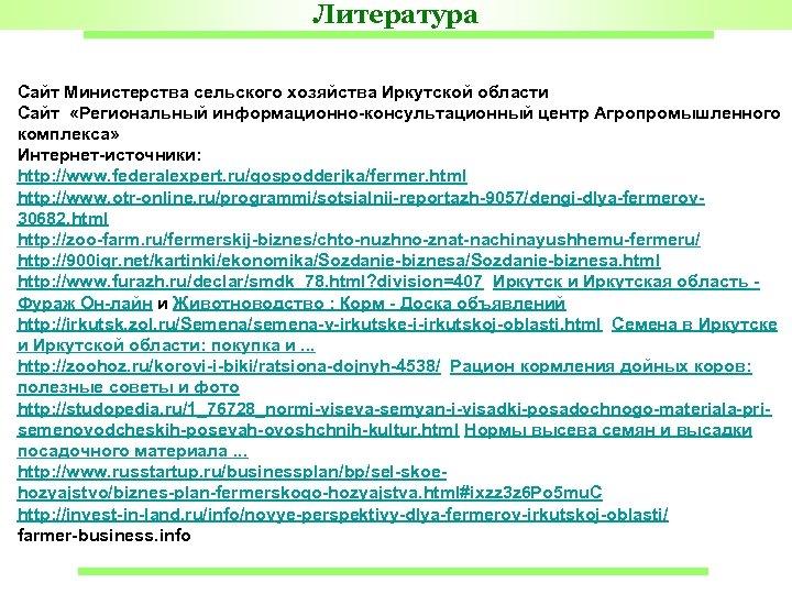 Литература Сайт Министерства сельского хозяйства Иркутской области Сайт «Региональный информационно-консультационный центр Агропромышленного комплекса» Интернет-источники: