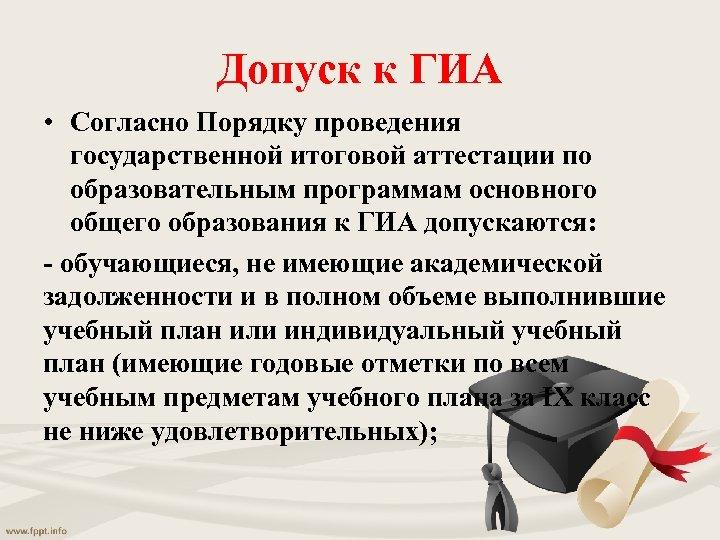 Допуск к ГИА • Согласно Порядку проведения государственной итоговой аттестации по образовательным программам основного