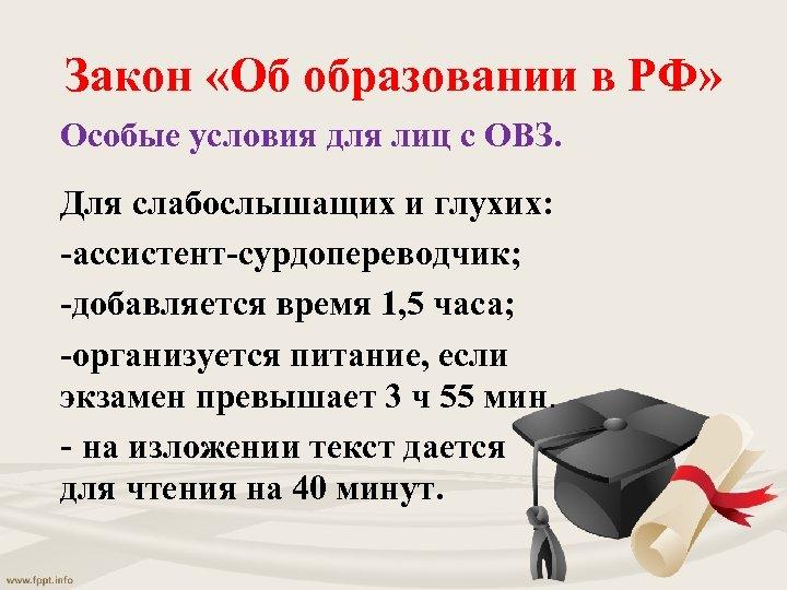 Закон «Об образовании в РФ» Особые условия для лиц с ОВЗ. Для слабослышащих и