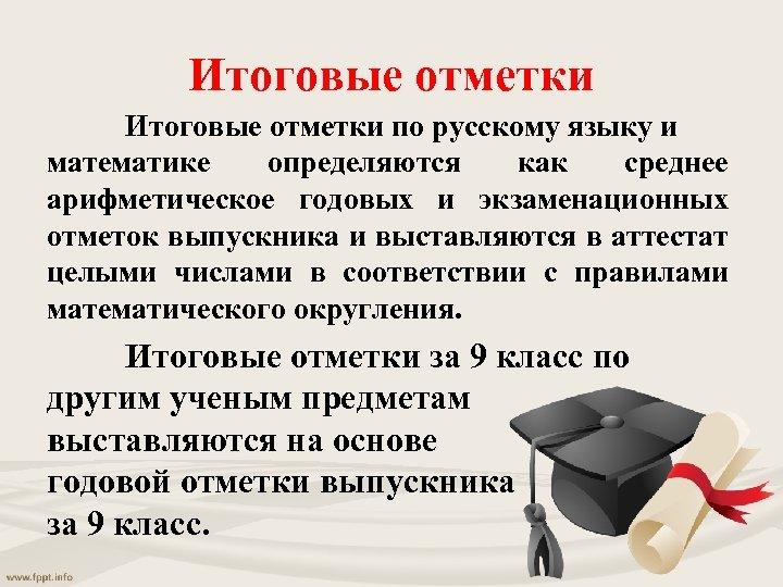 Итоговые отметки по русскому языку и математике определяются как среднее арифметическое годовых и экзаменационных