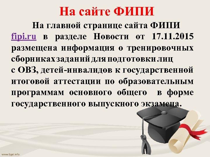 На сайте ФИПИ На главной странице сайта ФИПИ fipi. ru в разделе Новости от