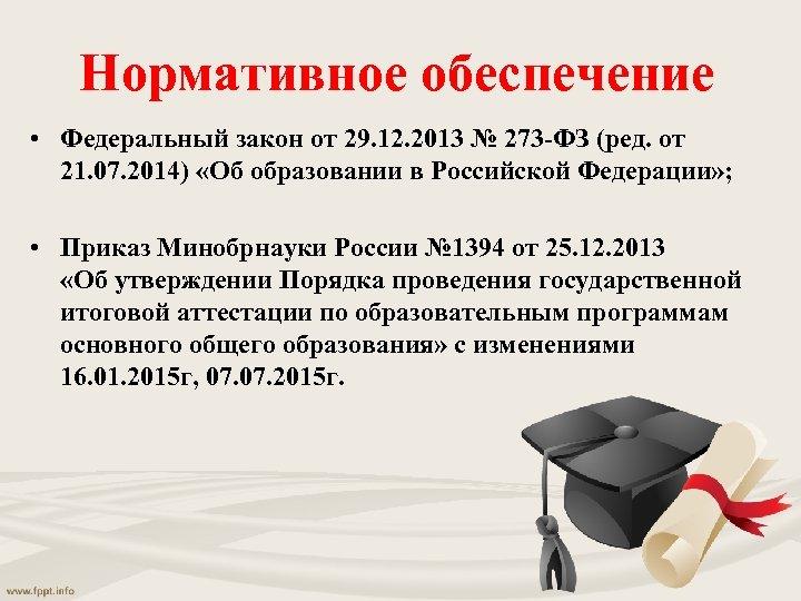 Нормативное обеспечение • Федеральный закон от 29. 12. 2013 № 273 -ФЗ (ред. от