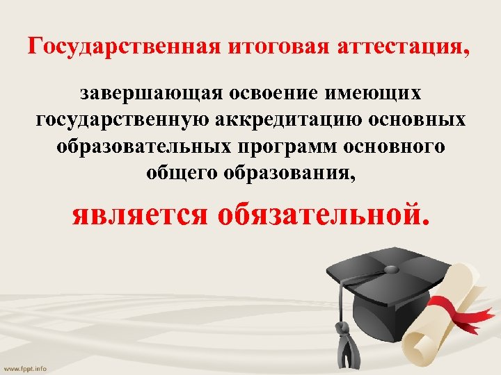 Государственная итоговая аттестация, завершающая освоение имеющих государственную аккредитацию основных образовательных программ основного общего образования,