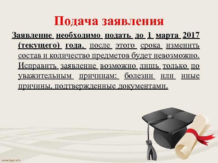 Подача заявления Заявление необходимо подать до 1 марта 2017 (текущего) года, после этого срока