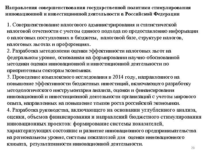 Направления совершенствования государственной политики стимулирования инновационной и инвестиционной деятельности в Российской Федерации 1. Совершенствование