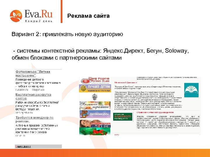 Реклама сайта Вариант 2: привлекать новую аудиторию - системы контекстной рекламы: Яндекс. Директ, Бегун,