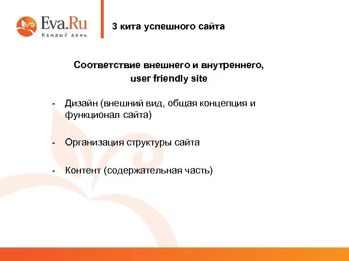 3 кита успешного сайта Соответствие внешнего и внутреннего, user friendly site - Дизайн (внешний