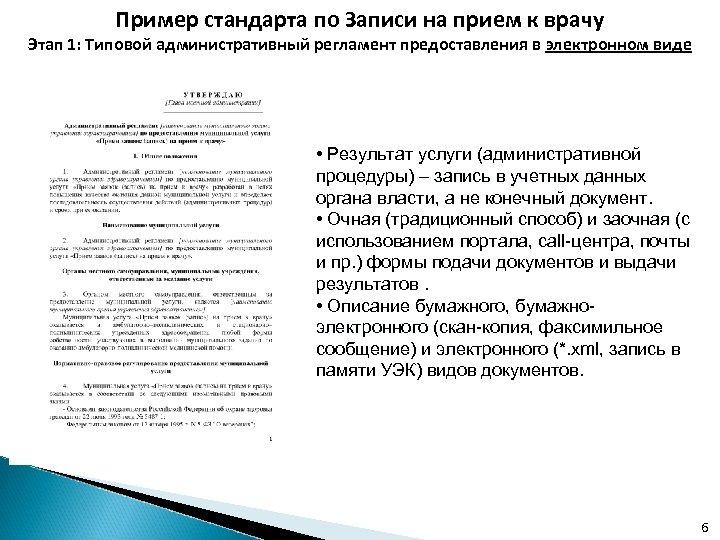 Пример стандарта по Записи на прием к врачу Этап 1: Типовой административный регламент предоставления