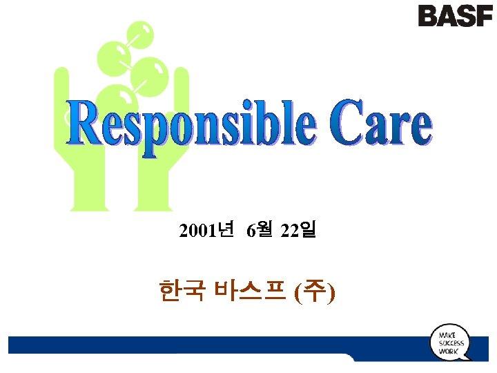 2001년 6월 22일 한국 바스프 (주)