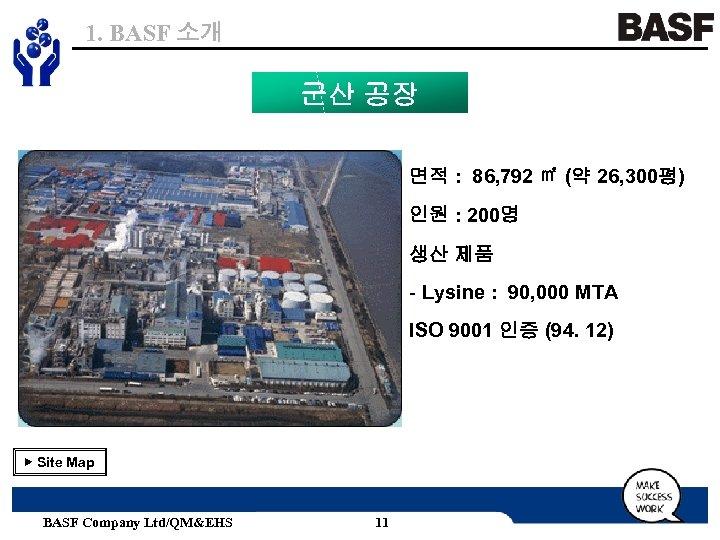 1. BASF 소개 군산 공장 면적 : 86, 792 ㎡ (약 26, 300평) 인원