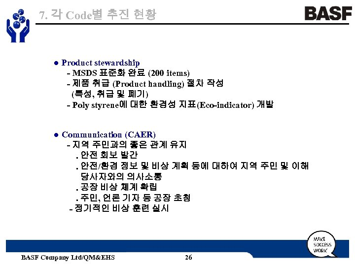 7. 각 Code별 추진 현황 ● Product stewardship - MSDS 표준화 완료 (200 items)