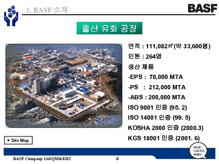 1. BASF 소개 울산 유화 공장 면적 : 111, 082㎡(약 33, 600평) 인원 :