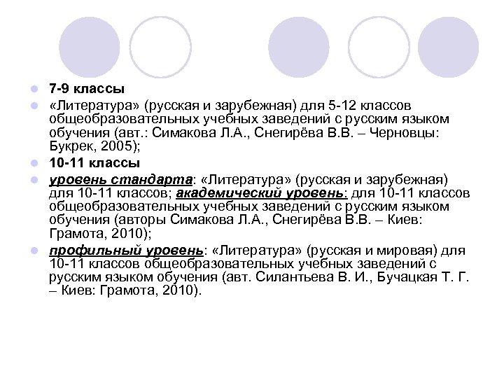 7 -9 классы «Литература» (русская и зарубежная) для 5 -12 классов общеобразовательных учебных заведений