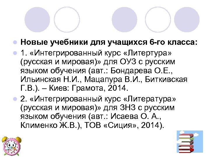 Новые учебники для учащихся 6 -го класса: l 1. «Интегрированный курс «Литертура» (русская и
