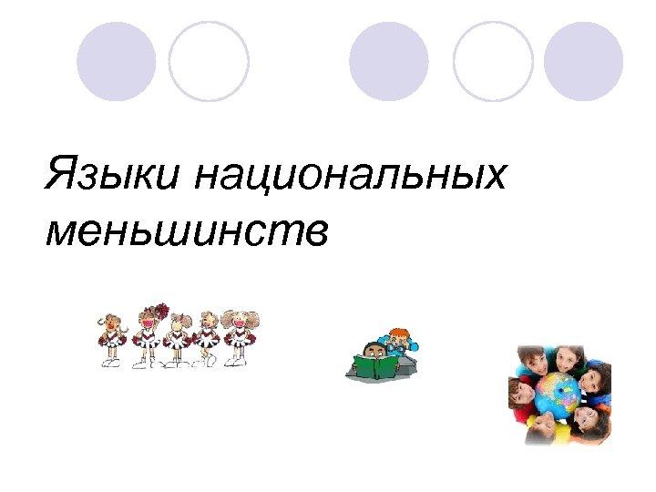 Языки национальных меньшинств
