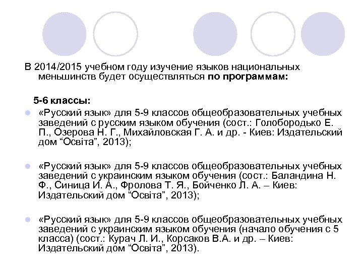 В 2014/2015 учебном году изучение языков национальных меньшинств будет осуществляться по программам: 5 -6