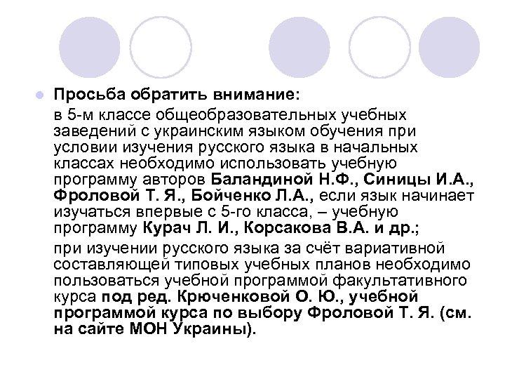 l Просьба обратить внимание: в 5 -м классе общеобразовательных учебных заведений с украинским языком