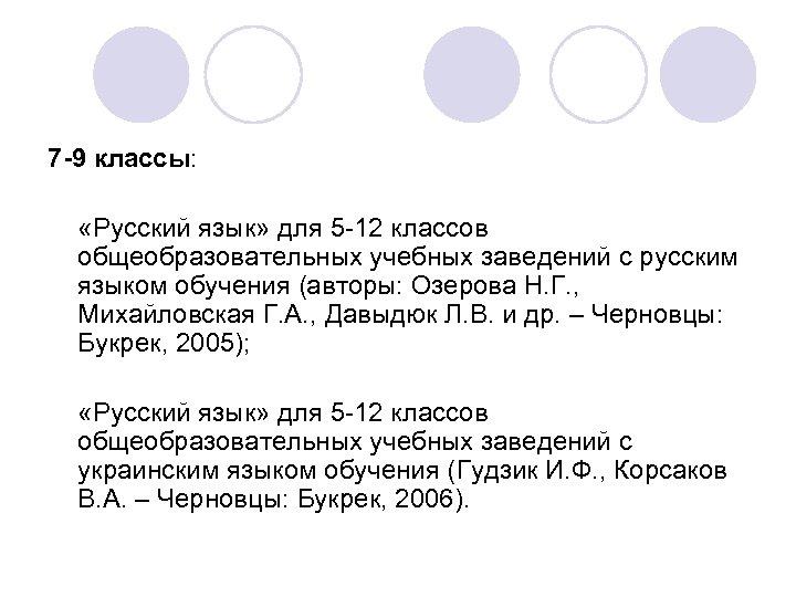 7 -9 классы: «Русский язык» для 5 -12 классов общеобразовательных учебных заведений с русским