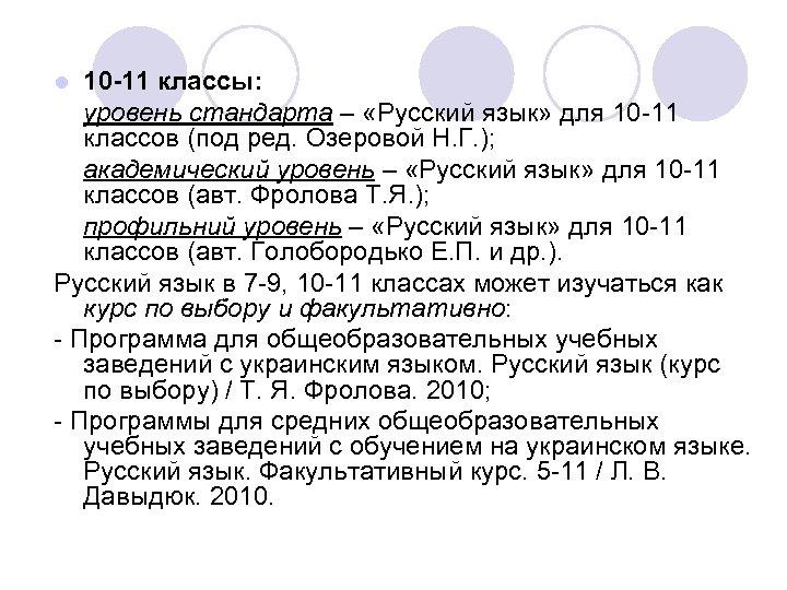 10 -11 классы: уровень стандарта – «Русский язык» для 10 -11 классов (под ред.