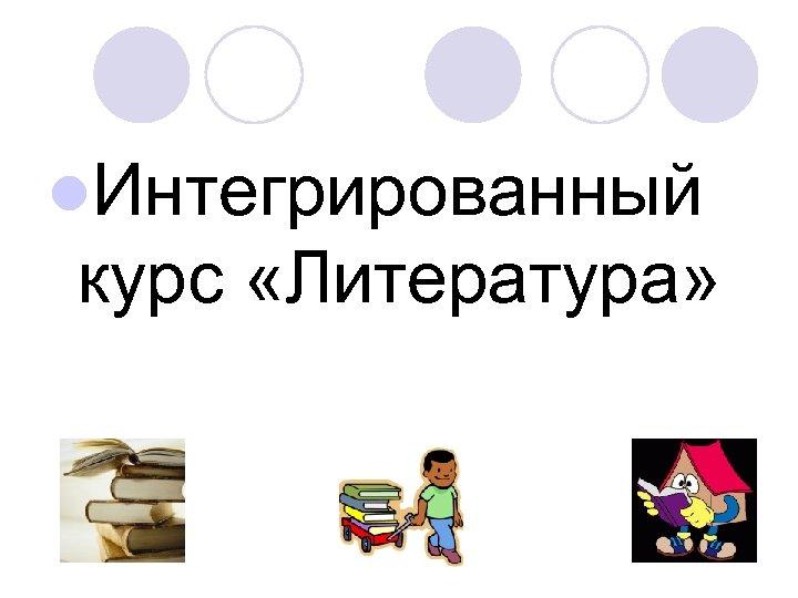 l. Интегрированный курс «Литература»
