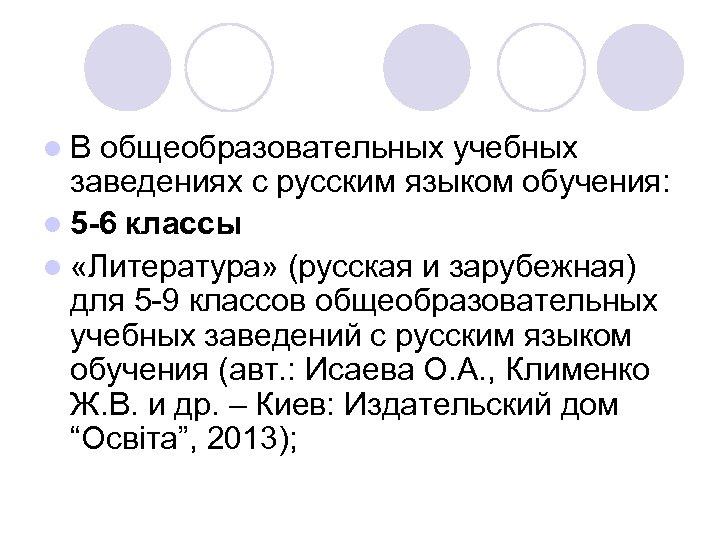 l. В общеобразовательных учебных заведениях с русским языком обучения: l 5 -6 классы l