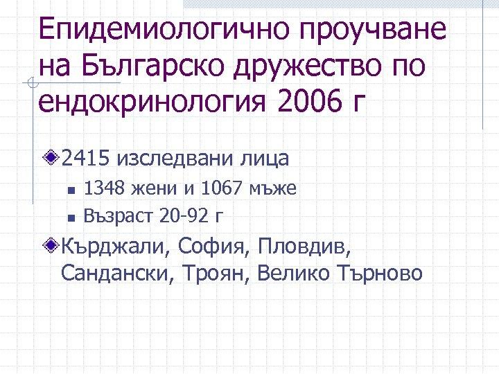Епидемиологично проучване на Българско дружество по ендокринология 2006 г 2415 изследвани лица n n
