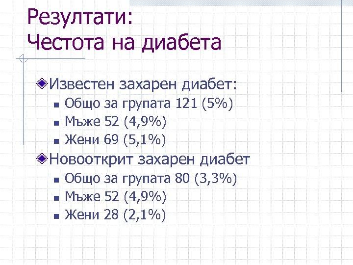 Резултати: Честота на диабета Известен захарен диабет: n n n Общо за групата 121