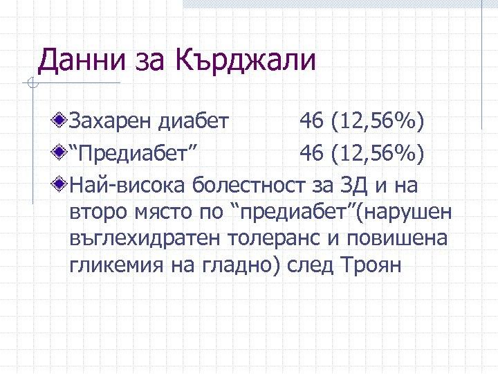 """Данни за Кърджали Захарен диабет 46 (12, 56%) """"Предиабет"""" 46 (12, 56%) Най-висока болестност"""