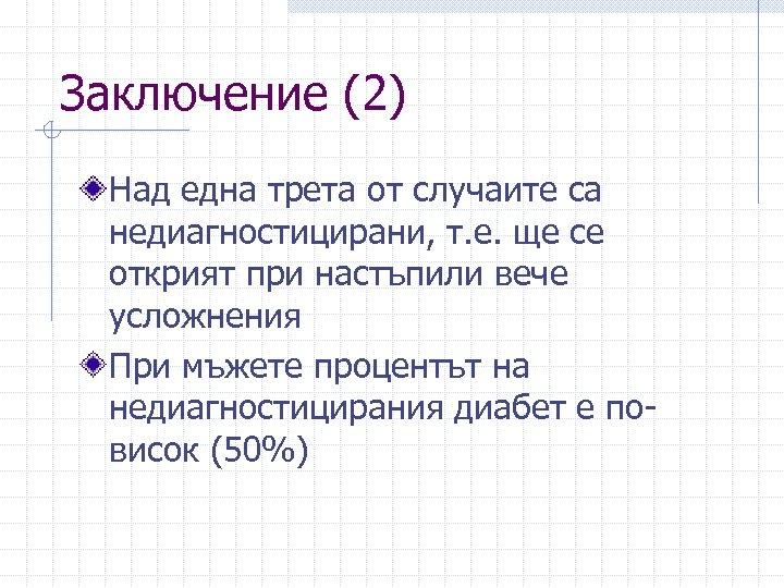 Заключение (2) Над една трета от случаите са недиагностицирани, т. е. ще се открият