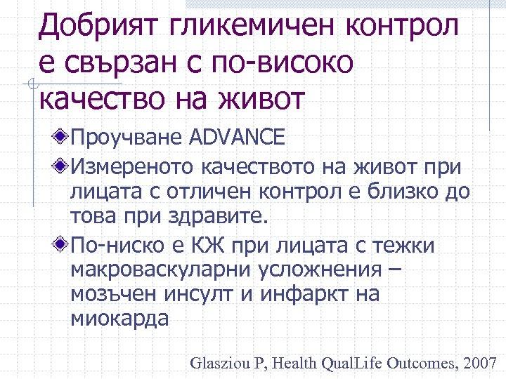 Добрият гликемичен контрол е свързан с по-високо качество на живот Проучване ADVANCE Измереното качеството