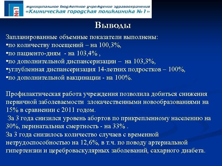 Выводы Запланированные объемные показатели выполнены: • по количеству посещений – на 100, 3%, •