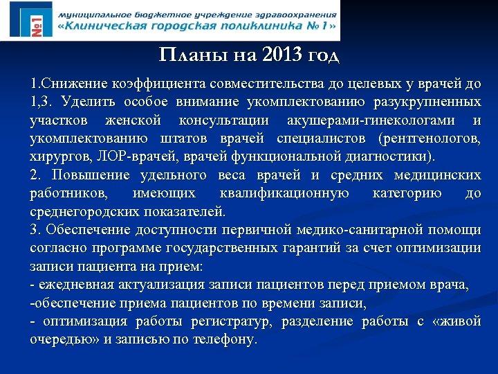 Планы на 2013 год 1. Снижение коэффициента совместительства до целевых у врачей до 1,