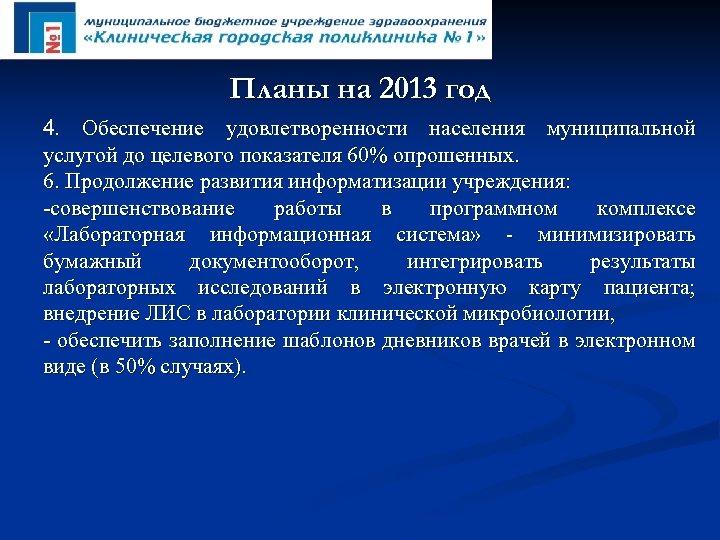 Планы на 2013 год 4. Обеспечение удовлетворенности населения муниципальной услугой до целевого показателя 60%