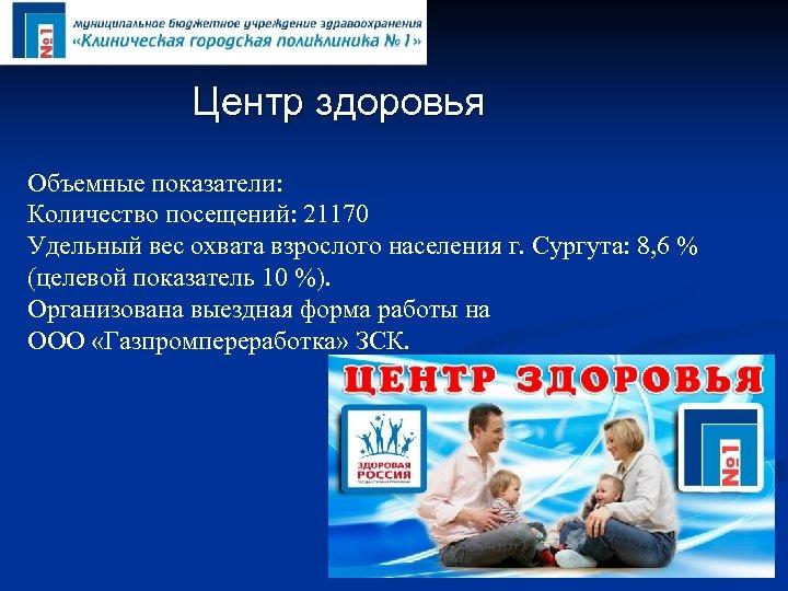 Центр здоровья Объемные показатели: Количество посещений: 21170 Удельный вес охвата взрослого населения г. Сургута:
