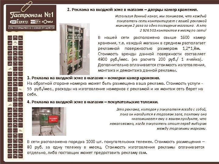 2. Реклама на входной зоне в магазин – дверцы камер хранения. Используя данный канал,