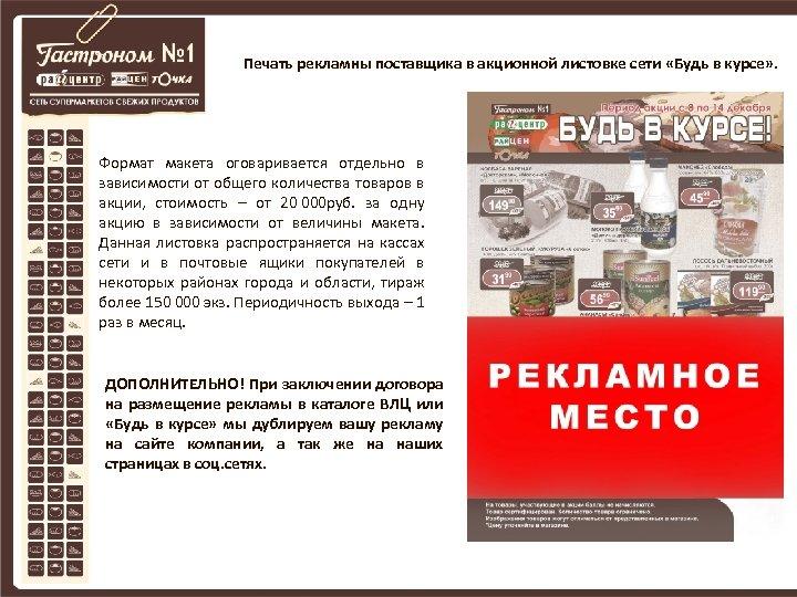 Печать рекламны поставщика в акционной листовке сети «Будь в курсе» . Формат макета оговаривается