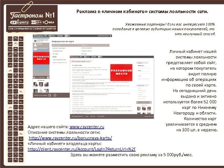 Реклама в «личном кабинете» системы лояльности сети. Уважаемые партнеры! Если вас интересует 100% попадание