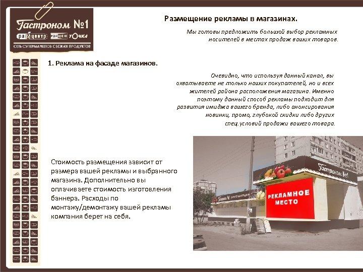 Размещение рекламы в магазинах. Мы готовы предложить большой выбор рекламных носителей в местах продаж