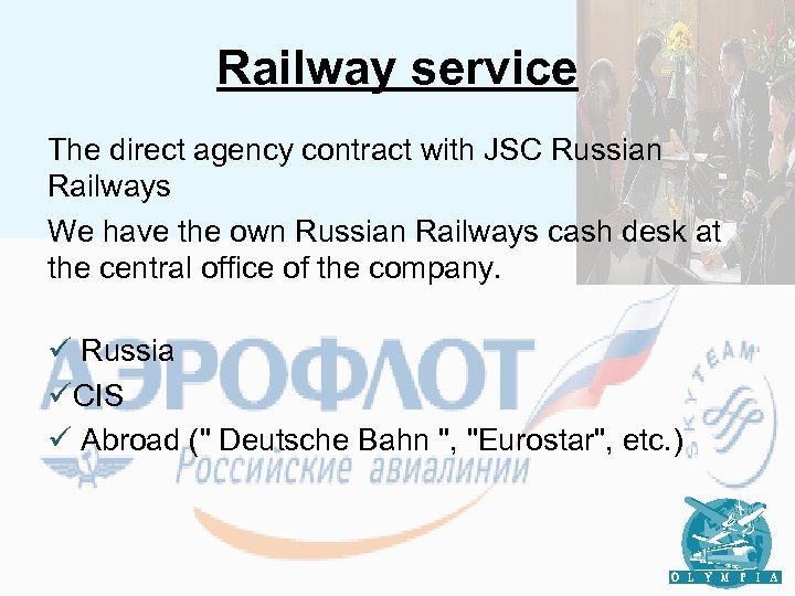 Railway service The direct agency contract with JSC Russian Railways We have the own