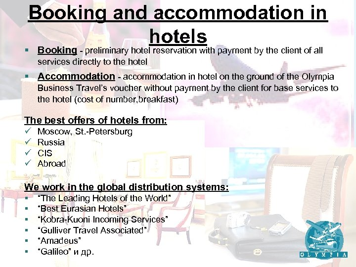 Booking and accommodation in hotels § Booking - preliminary hotel reservation with payment by