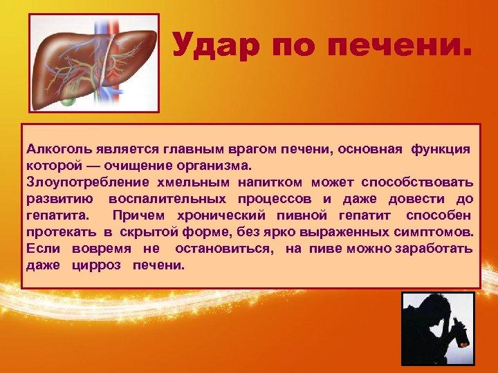Удар по печени. Алкоголь является главным врагом печени, основная функция которой — очищение организма.