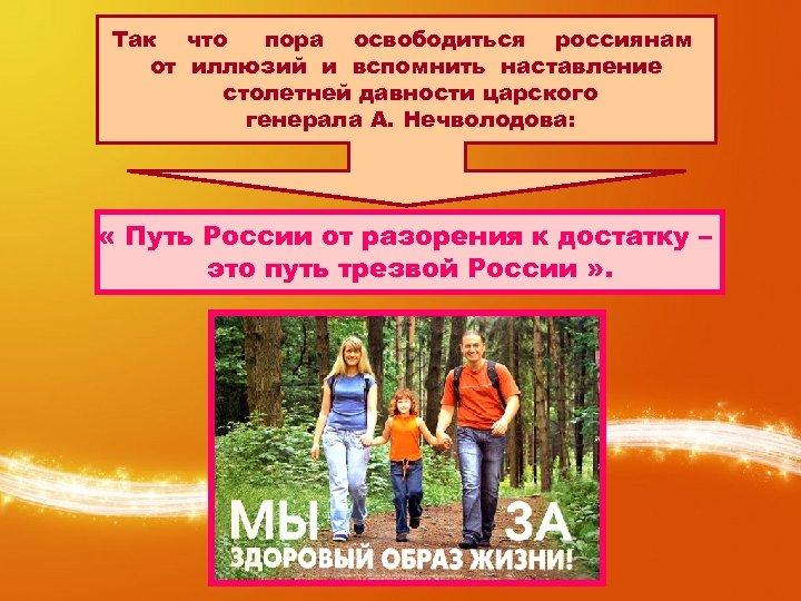 Так что пора освободиться россиянам от иллюзий и вспомнить наставление столетней давности царского генерала