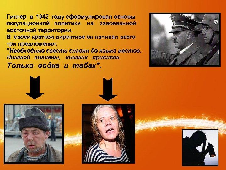 Гитлер в 1942 году сформулировал основы оккупационной политики на завоеванной восточной территории. В своей