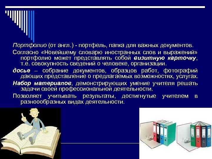 Портфолио (от англ. ) - портфель, папка для важных документов. Согласно «Новейшему словарю иностранных