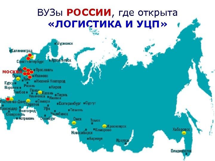ВУЗы РОССИИ, где открыта «ЛОГИСТИКА И УЦП» МОСКВА