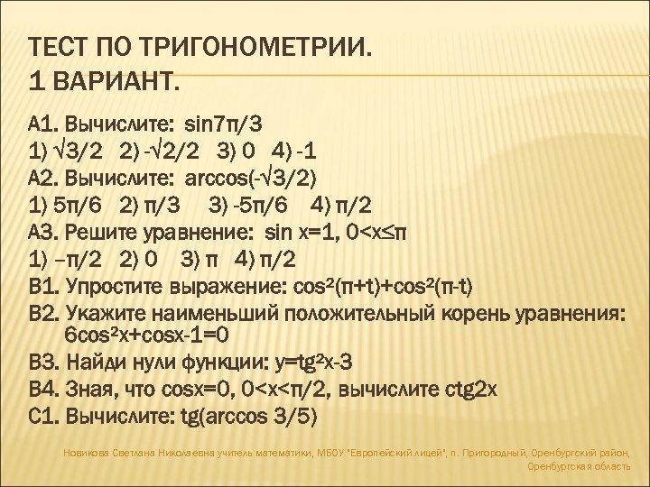 ТЕСТ ПО ТРИГОНОМЕТРИИ. 1 ВАРИАНТ. А 1. Вычислите: sin 7π/3 1) √ 3/2 2)
