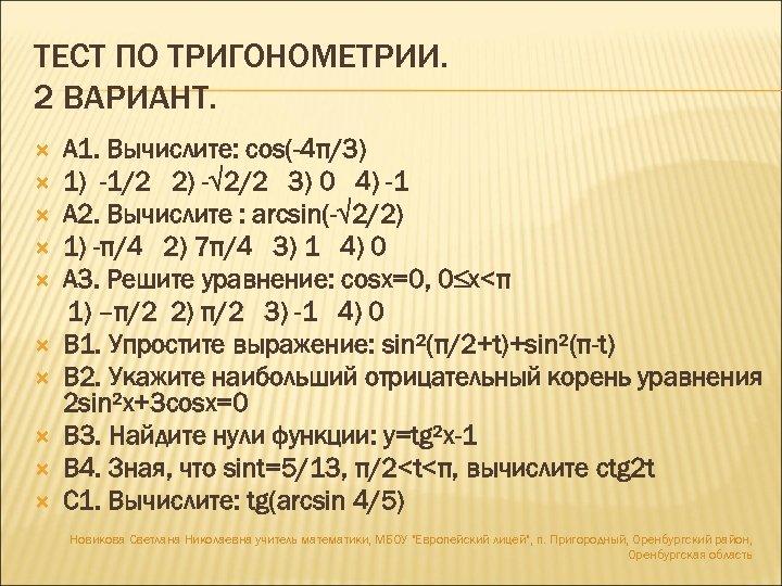 ТЕСТ ПО ТРИГОНОМЕТРИИ. 2 ВАРИАНТ. А 1. Вычислите: cos(-4π/3) 1) -1/2 2) -√ 2/2