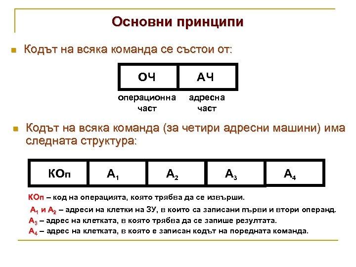 Основни принципи n Кодът на всяка команда се състои от: ОЧ операционна част n
