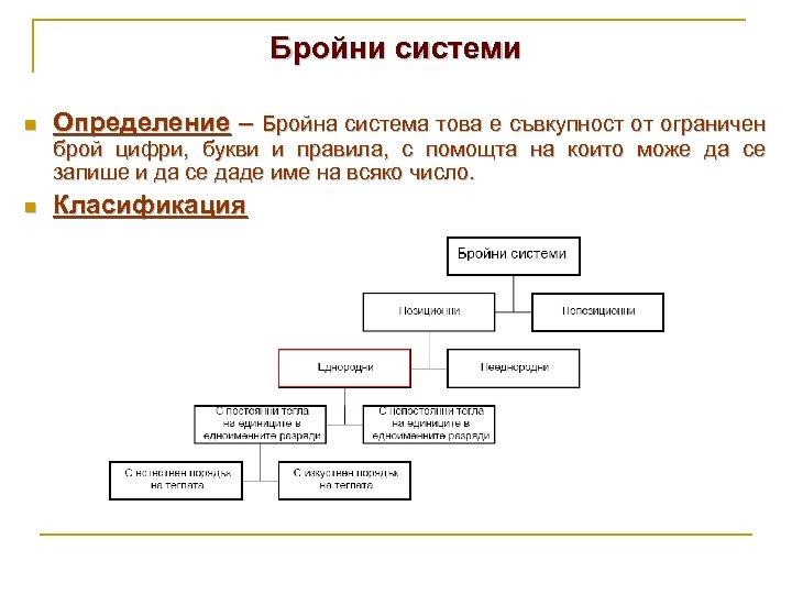 Бройни системи n Определение – Бройна система това е съвкупност от ограничен брой цифри,